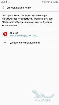 Исключения для потребления энергии Samsung Galaxy A7 (2017)