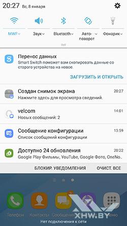 Панель уведомлений Samsung Galaxy A7 (2017)