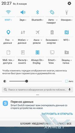 Быстрые параметры Samsung Galaxy A7 (2017)