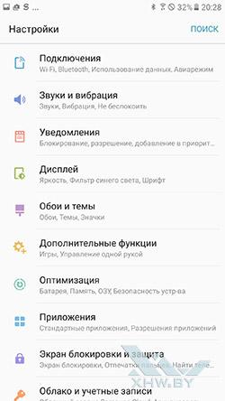 Настройки Samsung Galaxy A7 (2017). Рис. 1