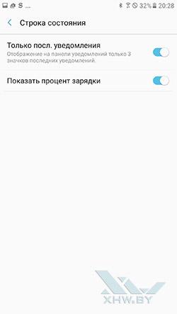 Параметры строки состояния на Samsung Galaxy A7 (2017)