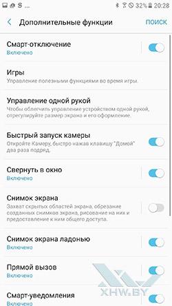 Дополнительные функции Samsung Galaxy A7 (2017)