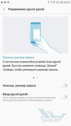 Управление одной рукой на Samsung Galaxy A7 (2017). Рис. 1