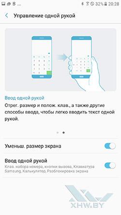 Управление одной рукой на Samsung Galaxy A7 (2017). Рис. 2