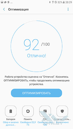 Оптимизация на Samsung Galaxy A7 (2017). Рис. 1