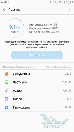 Оптимизация на Samsung Galaxy A7 (2017). Рис. 2