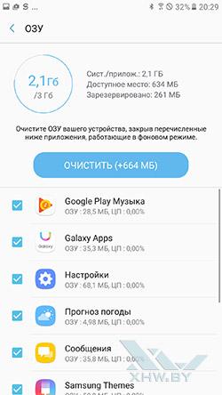 Оптимизация на Samsung Galaxy A7 (2017). Рис. 3