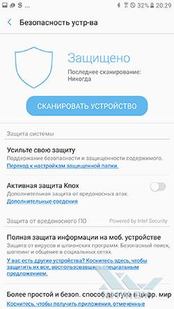 Оптимизация на Samsung Galaxy A7 (2017). Рис. 4