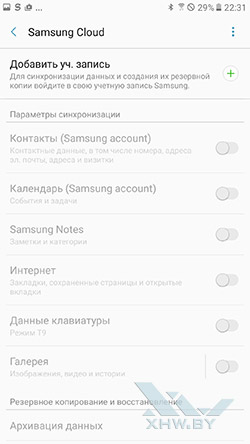 Параметры Samsung Cloud на Samsung Galaxy A7 (2017). Рис. 2
