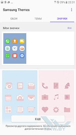 Параметры темы на Samsung Galaxy A7 (2017). Рис. 3