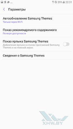 Параметры темы на Samsung Galaxy A7 (2017). Рис. 4