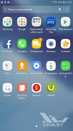 Приложения Samsung Galaxy A7 (2017). Рис. 1