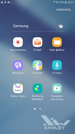 Приложения Samsung на Samsung Galaxy A7 (2017). Рис. 1