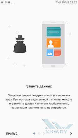 Защищенная папка на Samsung Galaxy A7 (2017). Рис. 1