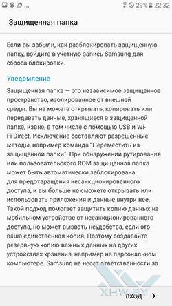 Защищенная папка на Samsung Galaxy A7 (2017). Рис. 2