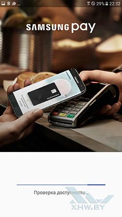 Samsung Pay на Samsung Galaxy A7 (2017). Рис. 1
