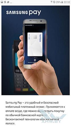 Samsung Pay на Samsung Galaxy A7 (2017). Рис. 2