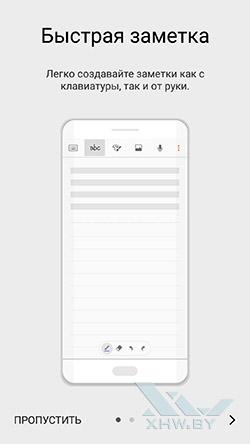 Samsung Notes на Samsung Galaxy A7 (2017). Рис. 1