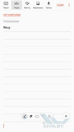 Samsung Notes на Samsung Galaxy A7 (2017). Рис. 3