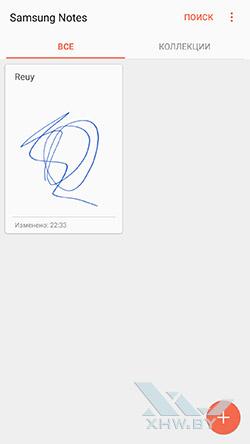 Samsung Notes на Samsung Galaxy A7 (2017). Рис. 4