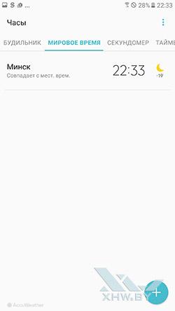 Мировое время на Samsung Galaxy A7 (2017)