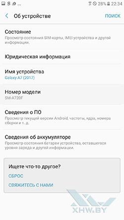 Об Samsung Galaxy A7 (2017)