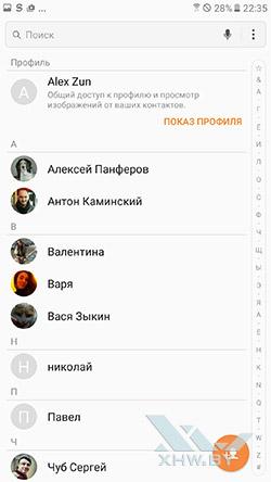 Установка фото на контакт в Samsung Galaxy A7 (2017). Рис. 1