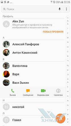 Установка фото на контакт в Samsung Galaxy A7 (2017). Рис. 2