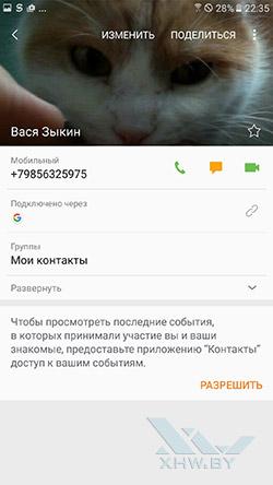 Установка фото на контакт в Samsung Galaxy A7 (2017). Рис. 3