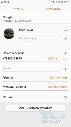Установка фото на контакт в Samsung Galaxy A7 (2017). Рис. 4