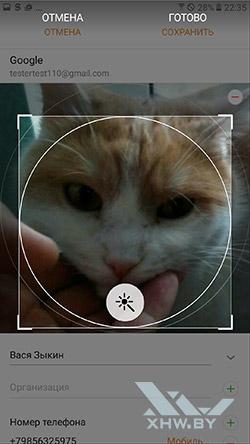 Установка фото на контакт в Samsung Galaxy A7 (2017). Рис. 7