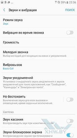 Установка мелодии на звонок в Samsung Galaxy A7 (2017). Рис. 2
