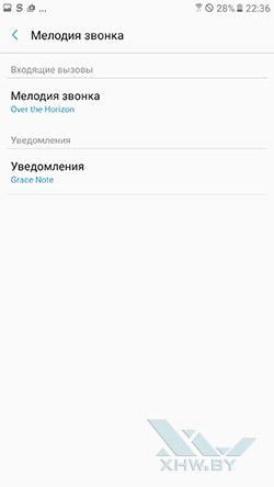 Установка мелодии на звонок в Samsung Galaxy A7 (2017). Рис. 3