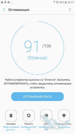 Очистка памяти на Samsung Galaxy A7 (2017). Рис. 2
