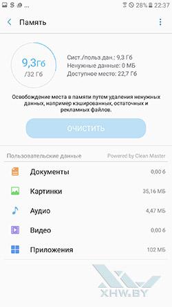 Очистка памяти на Samsung Galaxy A7 (2017). Рис. 3
