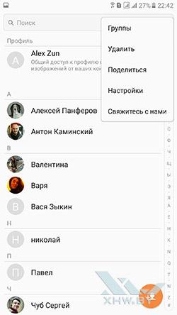 Перенос контактов с SIM-карты на Samsung Galaxy A7 (2017). Рис. 2