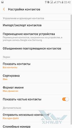 Перенос контактов с SIM-карты на Samsung Galaxy A7 (2017). Рис. 3