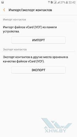 Перенос контактов с SIM-карты на Samsung Galaxy A7 (2017). Рис. 4