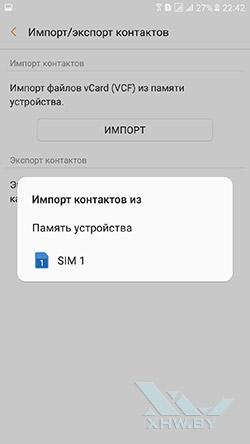 Перенос контактов с SIM-карты на Samsung Galaxy A7 (2017). Рис. 5
