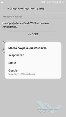 Перенос контактов с SIM-карты на Samsung Galaxy A7 (2017). Рис. 6