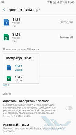 Переключение SIM-карт на Samsung Galaxy A7 (2017). Рис. 4