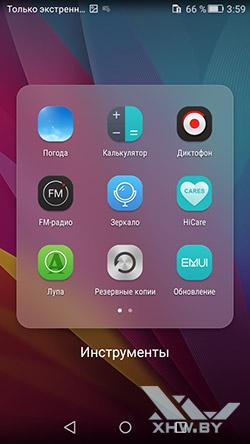 Инструменты на Huawei Y6 II Compact. Рис. 1