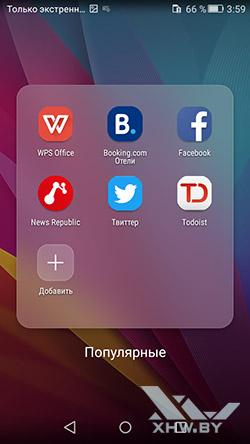 Приложения на Huawei Y6 II Compact