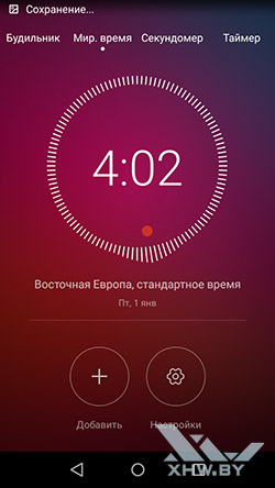 Мировое время на Huawei Y6 II Compact