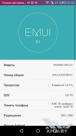 О Huawei Y6 II Compact