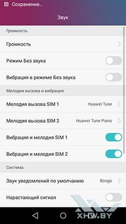 Установка мелодии на звонок в Huawei Y6 II Compact. Рис. 2