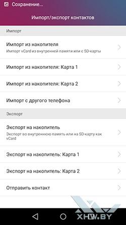 Перенос контактов с SIM-карты на Huawei Y6 II Compact. Рис. 3