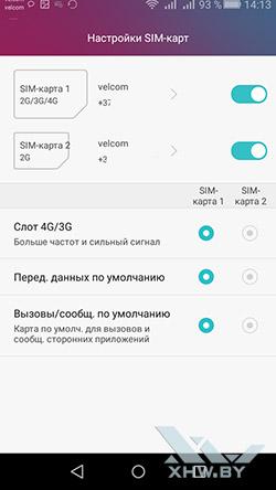 Переключение SIM-карт на Huawei Y6 II Compact. Рис. 4