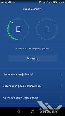 Очистка памяти на Huawei Y6 II Compact. Рис. 4