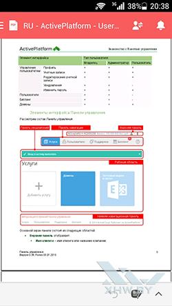 PDF-документ на Android. Рис. 1